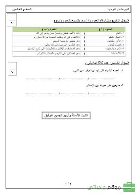 نماذج مادة التوحيد الصف الخامس الإبتدائي الفصل الأول