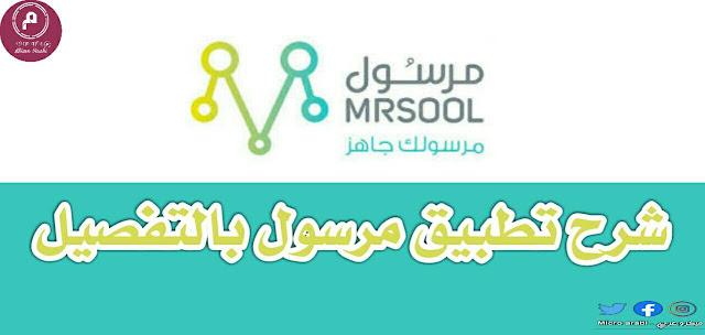 شرح تطبيق مرسول | شرح كامل عن برنامج MRSOOL بالتفصيل 2020 - K59