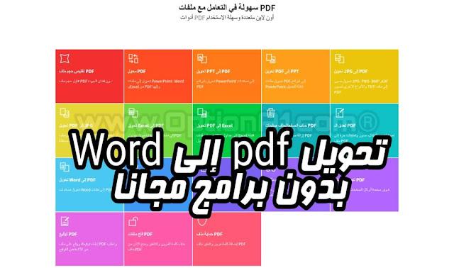 برنامج تحويل pdf الى word يدعم اللغة العربية كامل myegy