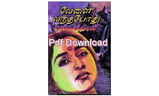 Velai Vantha Pothu By Ramanichandran pdf