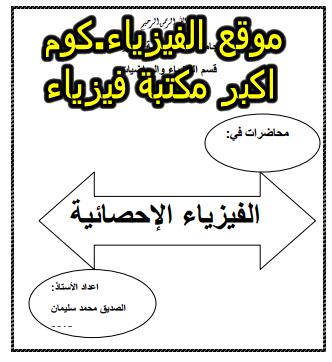 كتاب محاضرات في الفيزياء الإحصائية pdf برابط مباشر