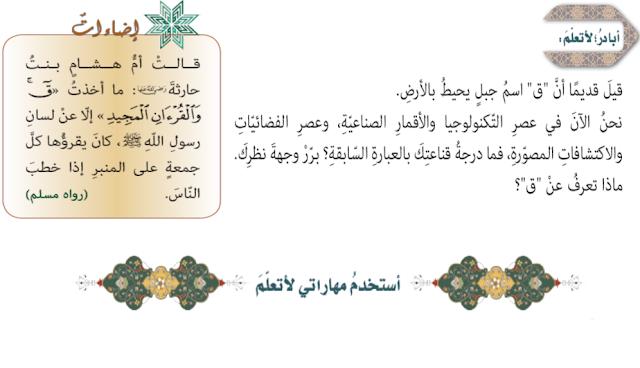 حل درس البعث والنشور تربية إسلامية فصل أول صف سابع