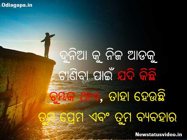 Odia 2020 Shayari Image