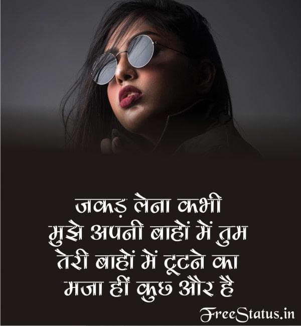 Jakad-Lena-Kabhi-Mujhe-Apani-Baaho-Me-Tum