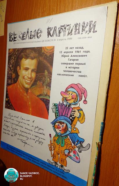 Названия журналов для детей. Весёлые картинки журнал. Журнал Весёлые картинки № 4 1986 год. Весёлые картинки космос, Гагарин, космонавт, скафандр.