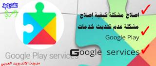 حل مشاكل تحديث خدمات جوجل بلاي Google Play Services تنزيل تحديث خدمات جوجل بلاي Google Play Services حل مشكلة تحديث خدمات جوجل بلاي لا تعمل ، حل مشكلة التطبيق ليس مثبتا ، لماذا لا يتم تحديث خدمات جوجل بلاي للاندرويد 2020 ، تحميل اصدار جديد من تحديث خدمات جوجل بلاي Google Play ServicesRelated searches حل مشكلة تحديث خدمات Google Play تنزيل جوجل بلاي كيفية تحديث خدمات Google Play للاندرويد تحديث متجر بلاي تحميل خدمات جوجل بلاي القديم تنزيل خدمات جوجل بلاي على هواوي تحميل خدمات قوقل بلاي الإصدار القديم خدمات جوجل المجانية  How to Fix Google Play Services Won't Update Issue Fed up of the 'Google Play Services has stopped or won't update' error? Here's how to fix it and update the Google Play Services on Android.