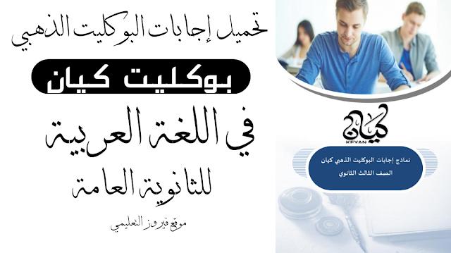 تحميل إجابات كتاب كيان البوكليت الذهبي PDF في اللغة العربية للصف الثالث الثانوي2021