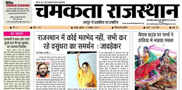 दैनिक चमकता राजस्थान 17 अक्टूबर 2018