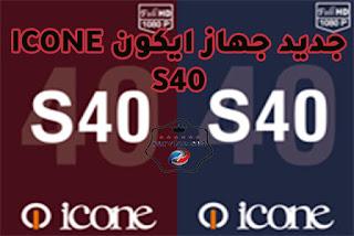 جديد جهاز ايكون ICONE S40