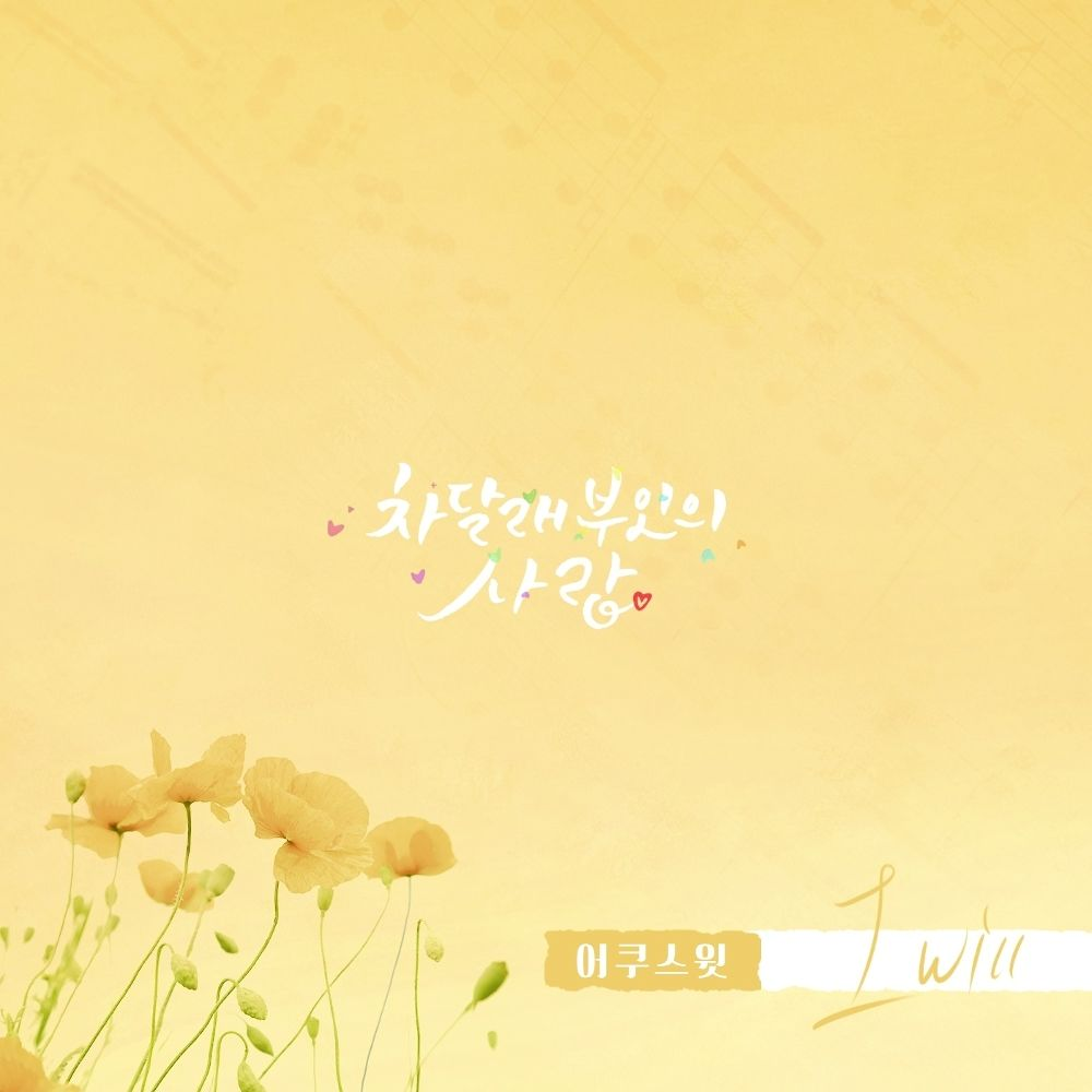 ACOUSWEET – Lady Cha Dal Rae's Lover OST Part.9