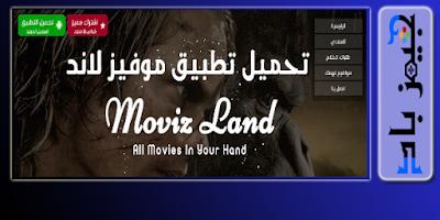 تنزيل موفيز لاند تطبيق للاندرويد movizland ارض الافلام
