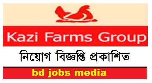 Kazi Farms Group Job Circular 2021 - কাজী ফার্ম চাকরির খবর ২০২১ - বিডি জবস মিডিয়া