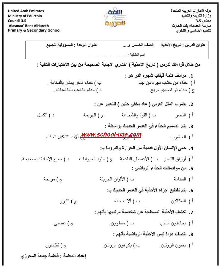 ورقة عمل درس تاريخ الاحذية لغة عربية الصف الخامس الفصل الثانى 2020مناهج الامارات