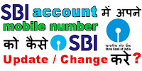 How to change mobile number in SBI by SMS?