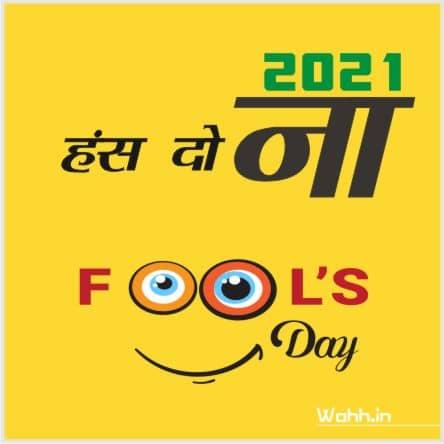2021 April Fool Day Status In Hindi