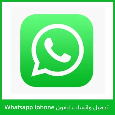 تحميل واتساب ايفون whatsapp iphone اخر اصدار 2021