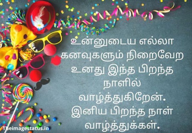 Happy birthday images in Tamil for Gf