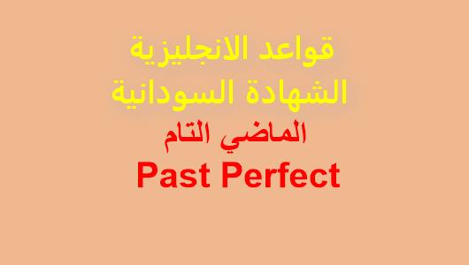 قواعد الانجليزية الشهادة السودانية - الماضي التام Past Perfect