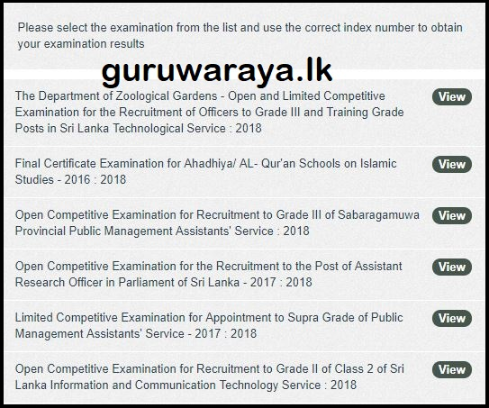 Ammco bus : Sabaragamuwa province teaching exam result 2019