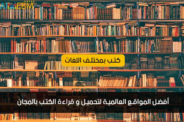 قائمة أفضل ثمانية 8 مواقع الكترونية لقراءة وتحميل الكتب مجانا