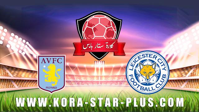 مشاهدة مباراة ليستر سيتي وأستون فيلا بث مباشر بتاريخ 08-01-2020 كأس الرابطة الإنجليزية