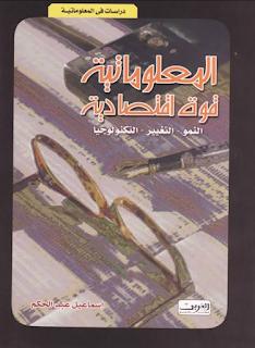 تحميل كتاب المعلوماتية قوة إقتصادية، النمو، التغير، التكنولوجيا pdf إسماعيل عبد الحكم بكر، مجلتك الإقتصادية
