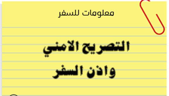 عشان الناس تفرق بين التصريح الامني و اذن السفر