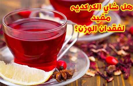 شاي الكركديه, كركديه شاي, فوائد شاي الكركديه, شاي الكركديه للتنحيف