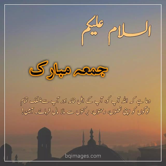 jumma mubarak pics hd