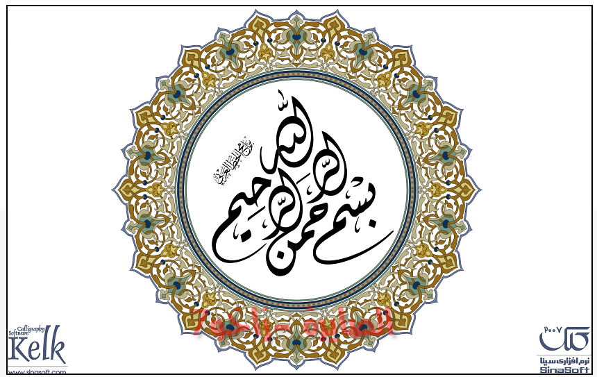 Download Kelk arabic Calligraphy Software