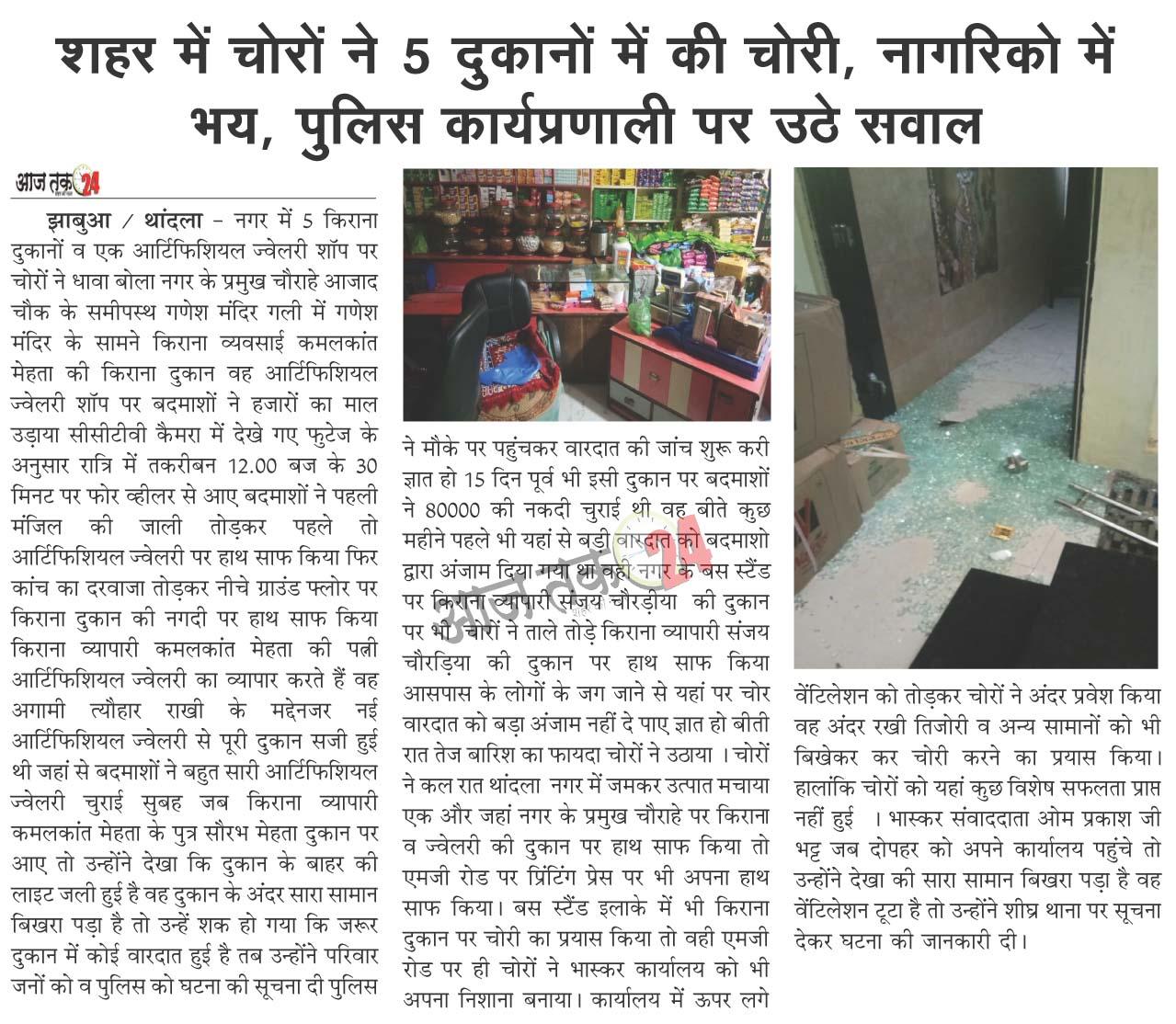 शहर में चोरों ने 5 दुकानों में की चोरी, नागरिको में भय, पुलिस कार्यप्रणाली पर उठे सवाल |   shahar me choro ne 5 dukano me ki chori ,nagriko me bhay police karypranali per uthe swal