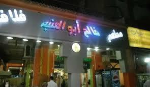 أسعار منيو وفروع ورقم مطعم فالح أبو العنبه 2021