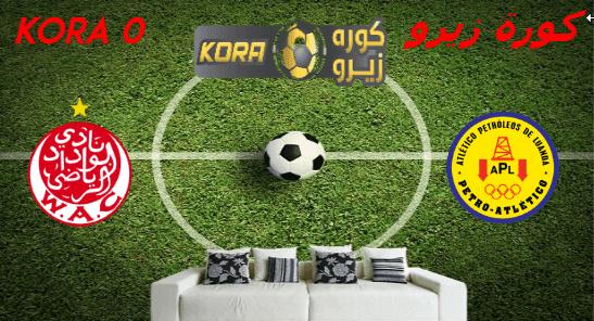 مشاهدة مباراة الوداد وبيترو اتلتيكو بث مباشر اليوم 11-1-2020 دوري أبطال أفريقيا