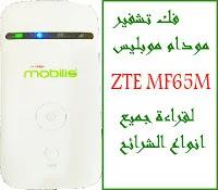 ZTE MF65M
