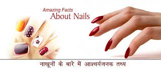 नाखूनों के बारे में आश्चर्यजनक तथ्य Nails Facts in Hind