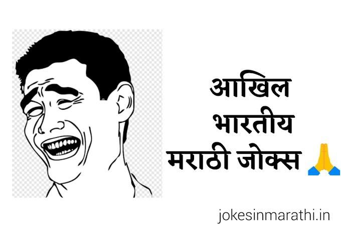 आखिल भारतीय मराठी जोक्स ।Akhil Bhartiya latest Jokes in Marathi