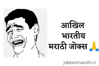 आखिल भारतीय मराठी जोक्स । Akhil Bhartiya latest Jokes in Marathi