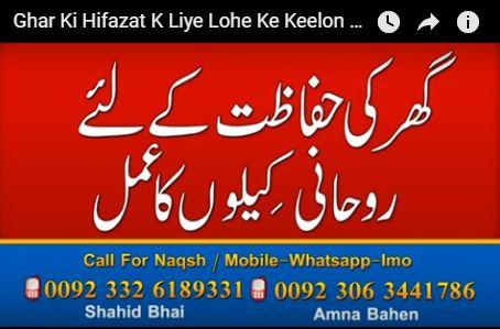 Ghar-Ki-Rohani-Hifazat-K-Liye-Lohe-Ke-Keelon-Ka-Amal- https://www.nadeali.org/