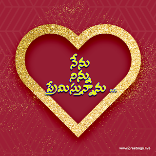 nenu ninnu premistunnanu I Love you image in Telugu Language