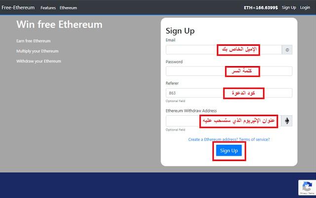 كيفية التسجيل في موقع Free Ethereum