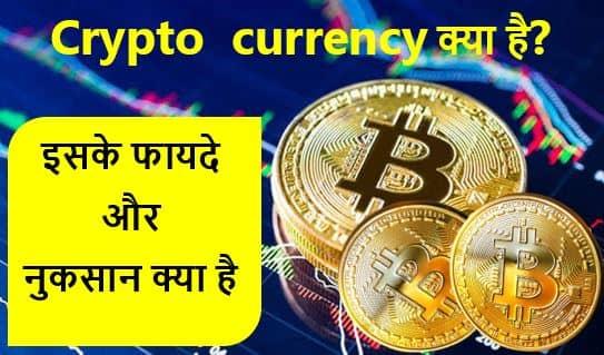Cryptocurrency Meaning in Hindi   क्रिप्टो करेंसी क्या होती है, क्रिप्टो करेंसी के फायदे और नुकसान
