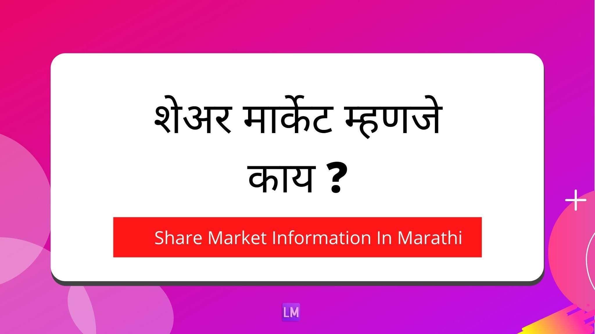 Share Market information in Marathi language, शेअर मार्केट म्हणजे काय?, What is share market, how to invest in share market information in Marathi, शेअर बाजार संपूर्ण माहिती