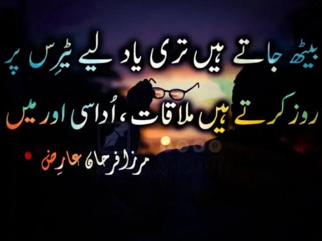 urdu poetry sad poetry - Mirza Farhan Ariz