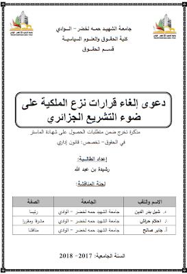 مذكرة ماستر: دعوى إلغاء قرارات نزع الملكية على ضوء التشريع الجزائري PDF
