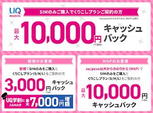 UQモバイル、SIMのみ購入で最大1万円のキャッシュバックキャンペーン実施中!