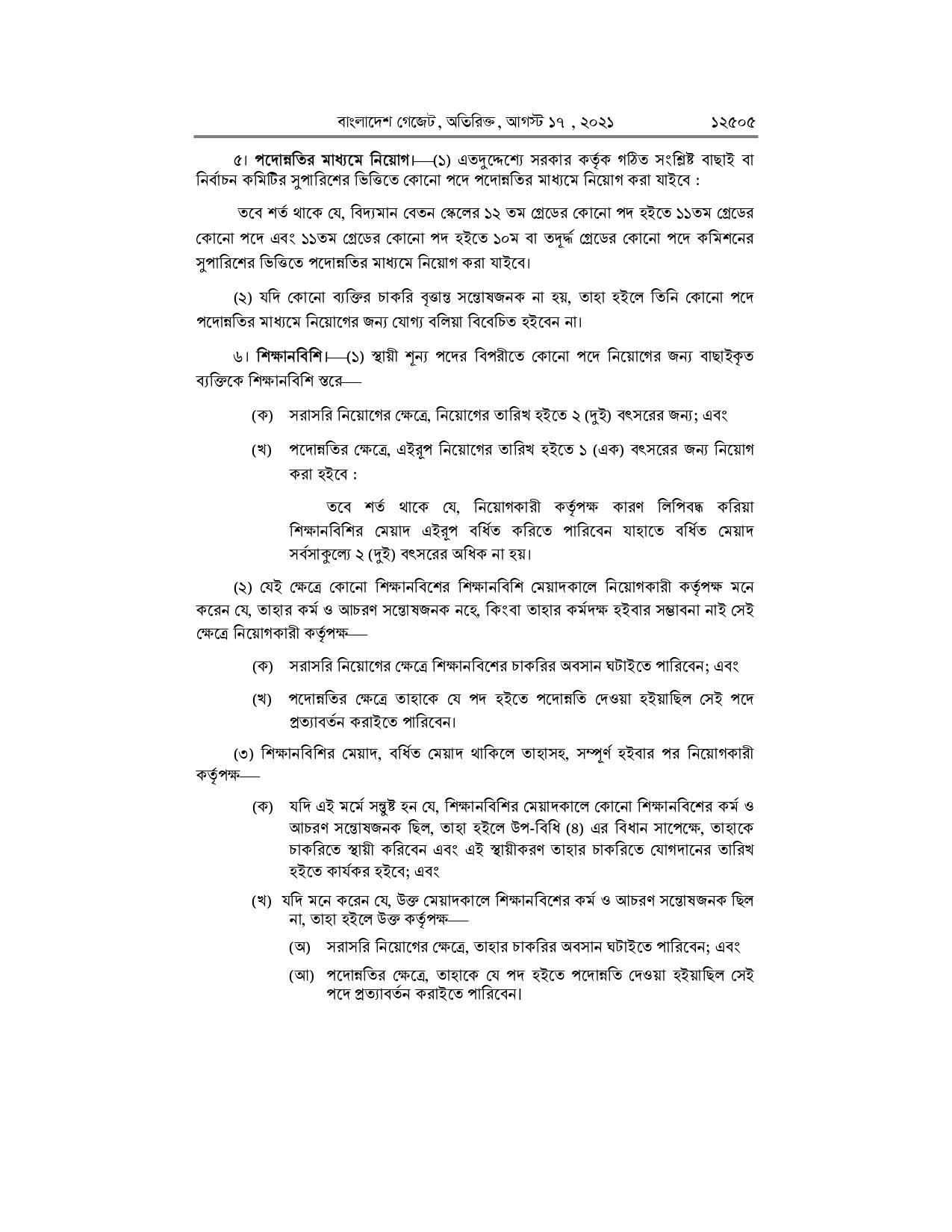 ভূমি সহকারি কর্মকর্তা ও ভূমি উপ-সহকারি কর্মকর্তা নিয়োগ বিধিমালা, ২০২১
