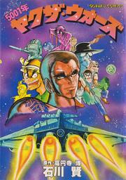 5001 Yakuza Wars Manga