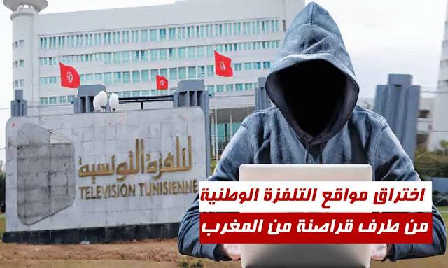 تونس: بالصور ... اختراق مواقع التلفزة الوطنية التونسيّة من طرف قراصنة من المغرب