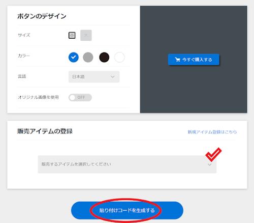 ボタンの種類を選択し、コードを作成する