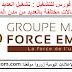 شركة مغرب فورس للتشغيل : تشغيل العديد من المناصب بمجالات مختلفة بالعديد من مدن المملكة
